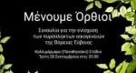 «Μένουμε Όρθιοι»: Συναυλία ενίσχυσης των πυρόπληκτων της Β. Εύβοιας