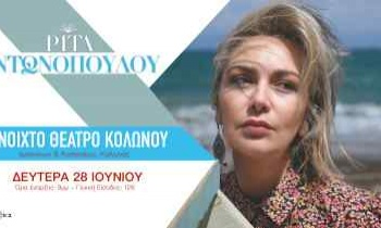 Η Ρίτα Αντωνοπούλου στο Ανοιχτό Θέατρο Κολωνού