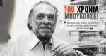 Τσαρλς Μπουκόφσκι, 100 χρόνια κάθε σελίδα του και μια «γροθιά»