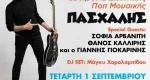 Κερδίστε προσκλήσεις για τη συναυλία του Πασχάλη στο Άλσος