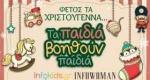 Φέτος τα Χριστούγεννα τα παιδιά βοηθούν παιδιά: Infokids.gr και Infowoman.gr στηρίζουν τις οικογένειες σε ανάγκη