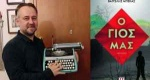Βαγγέλης Μπέκας: «Τα μυστικά στα μυθιστορήματα είναι ευλογία, στην πραγματική ζωή κατάρα»