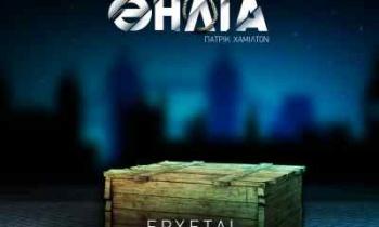 «Θηλιά»: Το ψυχολογικό θρίλερ του Πάτρικ Χάμιλτον στο Θέατρο Αθηνά