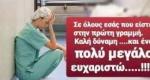 Όλγα Κοσμοπούλου: Κυρία Μαρέβα Μητσοτάκη, μην με χειροκροτήσετε. Δεν σας το επιτρέπω