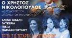 Κερδίστε Προσκλήσεις Για Τη Συναυλία Του Χρήστου Νικολόπουλου Στο Άλσος