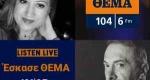 «Έσκασε Θέμα»: Μια εκπομπή πολιτισμού που θα σε κολλήσει στο ΘέμαRadio104,6