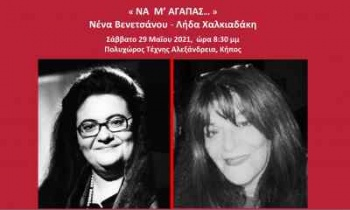 H Νένα Βενετσάνου και η Λήδα Χαλκιαδάκη μας τραγουδούν «Να μ' αγαπάς»