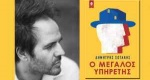 Δημήτρης Σωτάκης: Υπάρχει μια αυνανιστική συνθήκη στη συμπεριφορά του σύγχρονου ατόμου