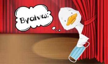 «Το Ασχημόπαπο» του Χανς Κρίστιαν Άντερσεν «ταξιδεύει» σε όλη την Ελλάδα