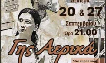 Της Γης τα αερικά με δωρεάν είσοδο στη Θεσσαλονίκη