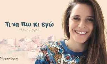 «Τι να πω και εγώ»: Το νέο τραγούδι της Ελένης Λαγού