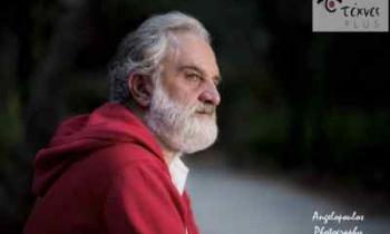 Το «Υστερόγραφο» παρουσιάζει ένα ντοκιμαντέρ για τον Δημήτρη Καταλειφό