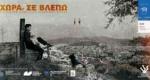 ΧΩΡΑ, ΣΕ ΒΛΕΠΩ: Ο εικοστός αιώνας του ελληνικού σινεμά στην Πειραιώς 260