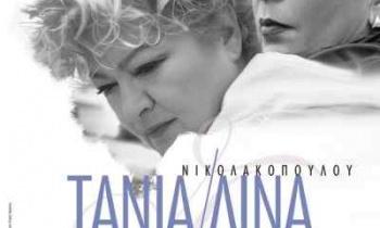 Στα «Σχήματα των αστεριών» συναντιούνται η Τάνια Τσανακλίδου και η Λίνα Νικολακοπούλου