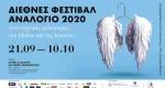 Διεθνές Φεστιβάλ Αναλόγιο 2020: Το πρόγραμμα του φεστιβάλ