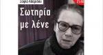 «Σωτηρία με λένε»: Απόψε η Αλεξάνδρα Παντελάκη γίνεται Σωτηρία Μπέλλου στα FM