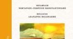 To «Μια χελώνα επονομαζόμενη Ντοστογέφσκι» του Φερνάντο Αρραμπάλ κυκλοφορεί από τις Εκδόσεις Ηριδανός