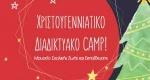 Χριστουγεννιάτικο Διαδικτυακό Camp από το Μουσείο Σχολικής Ζωής και Εκπαίδευσης