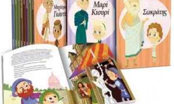 """Κερδίστε το βιβλίο της επιλογής σας από την υπέροχη συλλογή """"Οι παιδικοί μου ήρωες"""""""