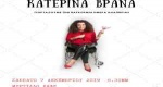 Η Κατερίνα Βρανά σε ένα stand up comedy με αφορμή την παγκόσμια ημέρα Αναπηρίας